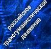 Российское Трансгуманистическое Движение
